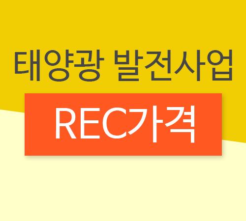 태양광발전-REC가격-10월-넷째주.png