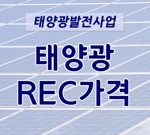 6월 넷째주 태양광REC가격.png