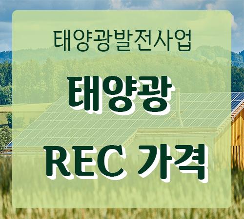 4월-둘째주-태양광-REC-가격-썸네일.png