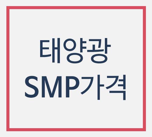 태양광smp가격-육지.png