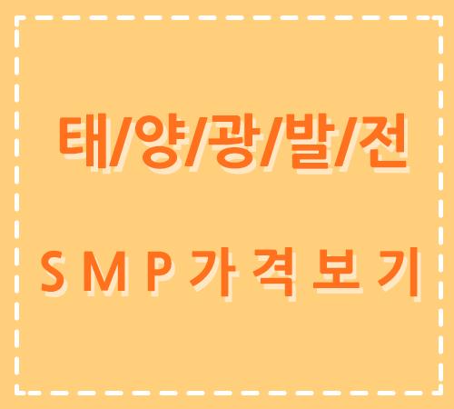 11얼-셋째주-SMP가격-육지.png
