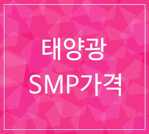 10월-다섯째주-SMP가격-육지.png