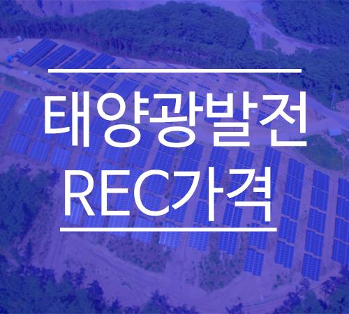 태양광발전-REC가격-8월-넷째주.png