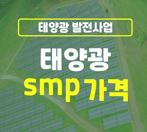 태양광발전smp가격.png