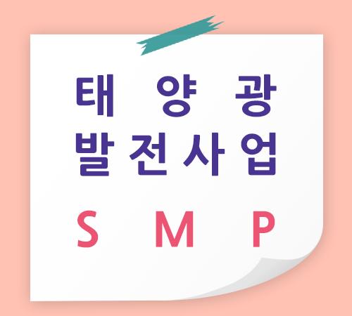 11얼-넷째주-SMP가격-육지.png