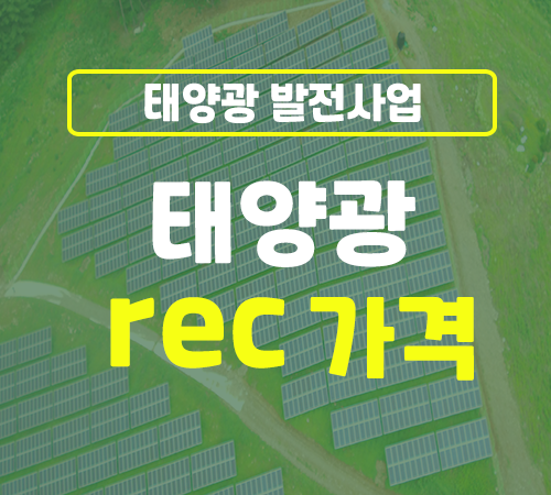 3월-둘째주-태양광발전-rec가격.png
