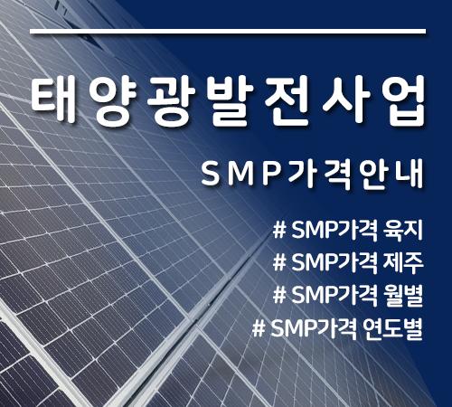 12월-셋째주-SMP.png