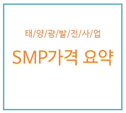 11월-둘째주-SMP가격.png