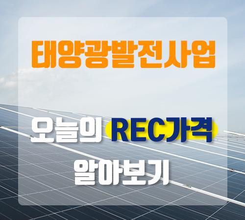 2월-첫째주-REC가격-육지1.png
