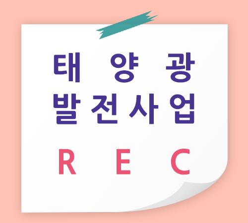 11얼-넷째주-REC가격-육지.png