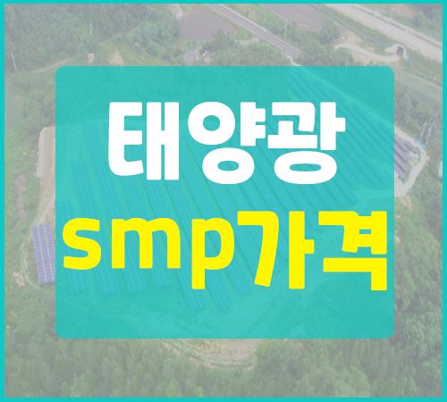 태양광발전 smp가격 3월 16일 월요일 가격요약.png