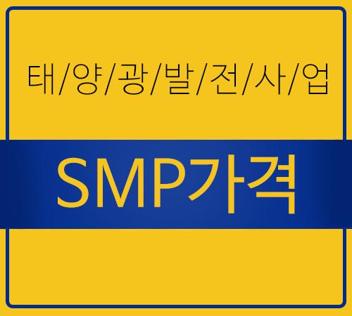 11얼-첫째주-SMP가격-육지.png