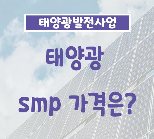4월 넷째주 태양광발전 smp가격.png