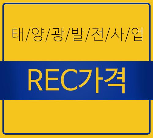 11얼-첫째주-REC가격-육지.png