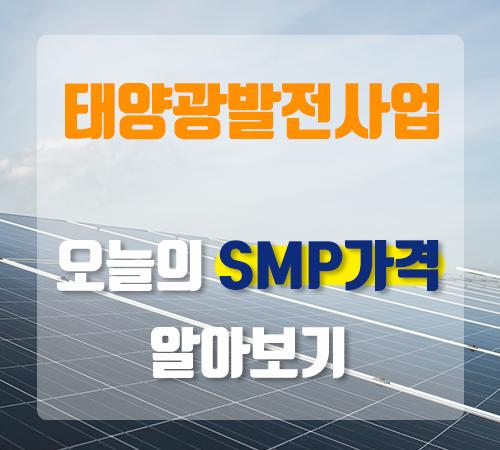 2월-첫째주-SMP가격-육지1.png
