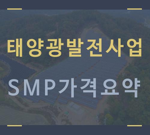 12월-둘째주-SMP가격-육지.png