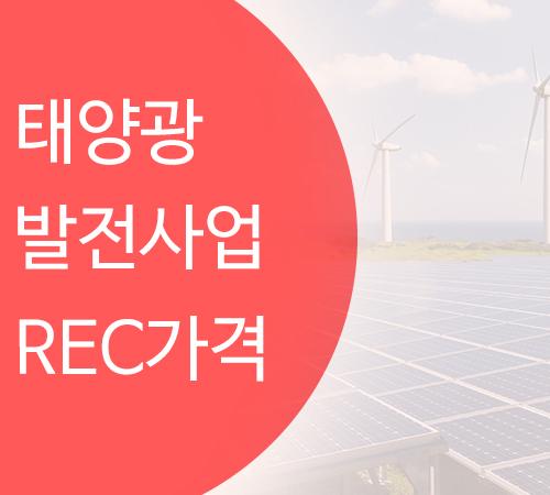 태양광발전-rec가격-8월-다섯째주.jpg