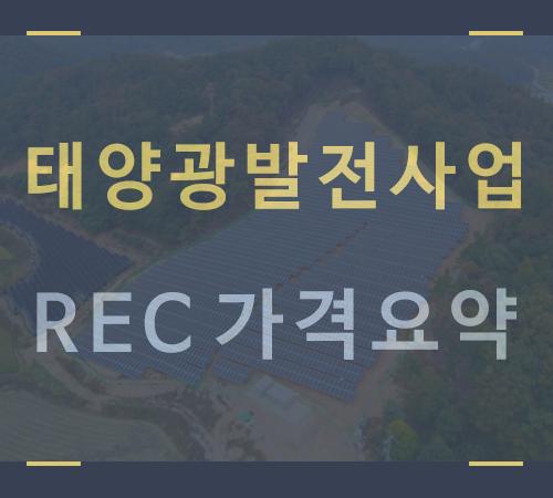 12월-둘째주-REC가격-육지.png