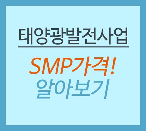 태양광발전-7월-넷째주-smp가격.png