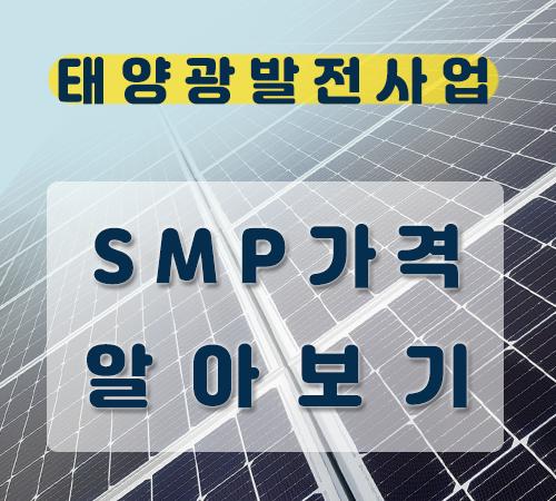 2월-둘째주-SMP가격-육지1.png