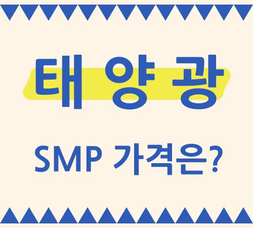 12월-첫째주-SMP가격-육지.png