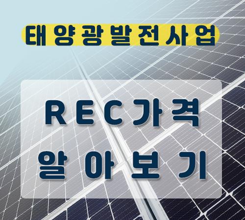 2월-둘째주-REC가격-육지1.png