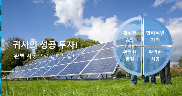 태양광전문시공다산에너지.png