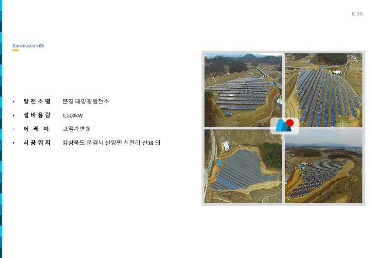 다산에너지지명원-20190305-발전소 추가_30.jpg