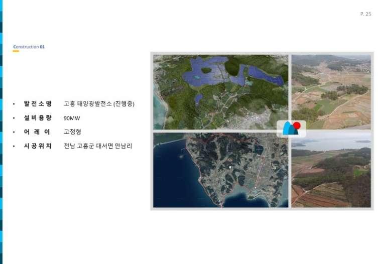 다산에너지지명원-20190305-발전소 추가_25.jpg