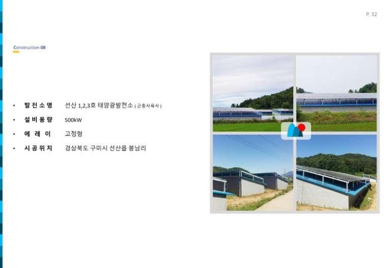 다산에너지지명원-20190305-발전소 추가_32.jpg