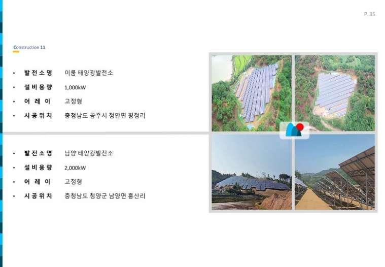 다산에너지지명원-20190305-발전소 추가_35.jpg