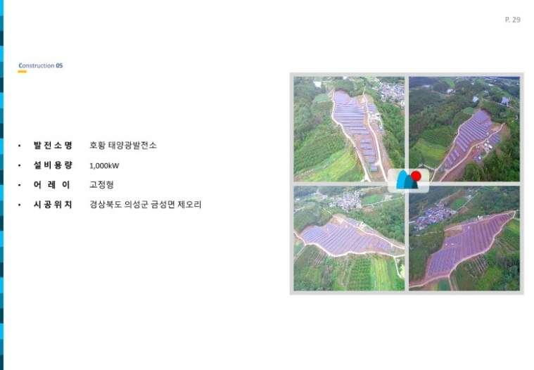 다산에너지지명원-20190305-발전소 추가_29.jpg