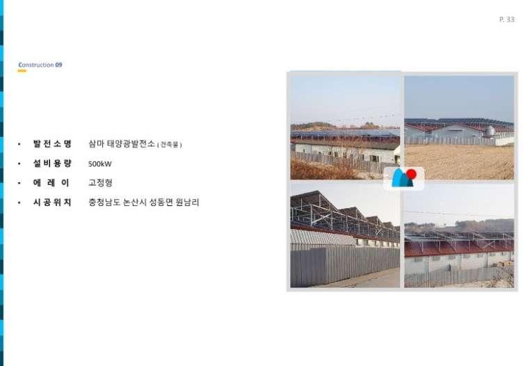 다산에너지지명원-20190305-발전소 추가_33.jpg