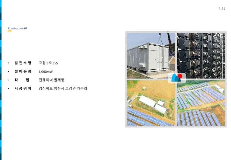 다산에너지지명원-20190305-발전소 추가_31.jpg