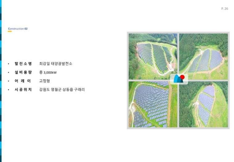 다산에너지지명원-20190305-발전소 추가_26.jpg