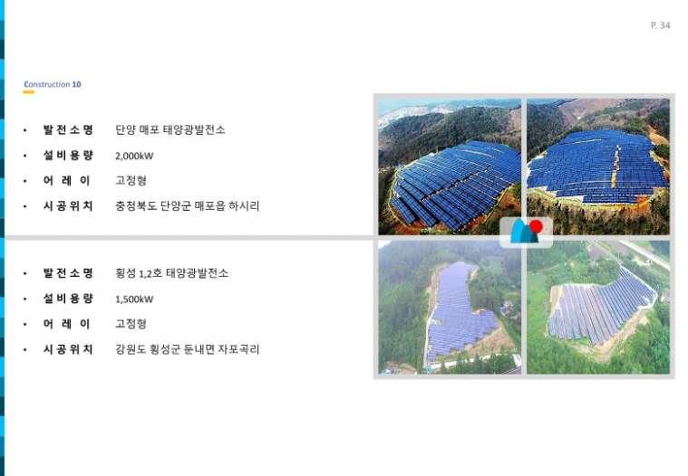 다산에너지지명원-20190305-발전소 추가_34.jpg
