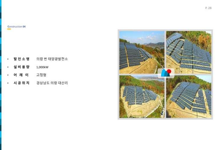 다산에너지지명원-20190305-발전소 추가_28.jpg