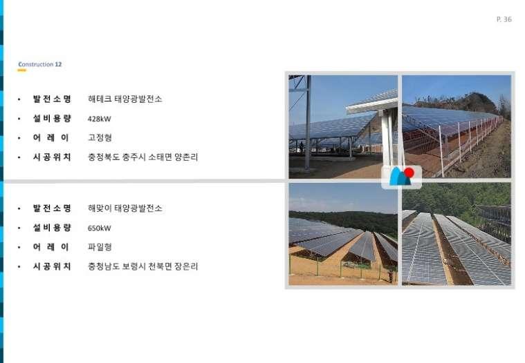 다산에너지지명원-20190305-발전소 추가_36.jpg