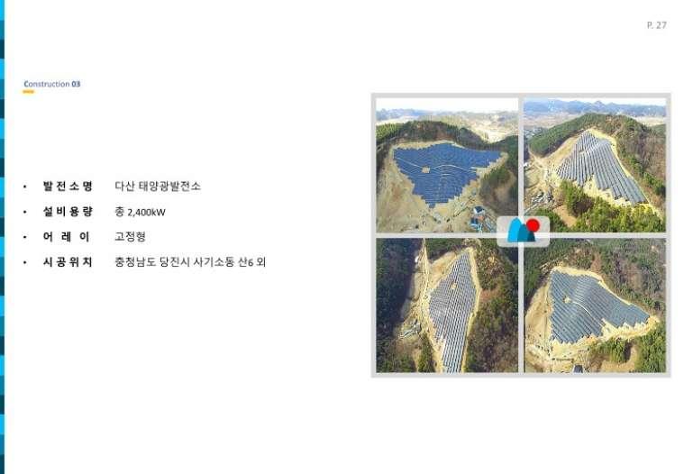 다산에너지지명원-20190305-발전소 추가_27.jpg