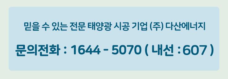 주택지원사업-전화-수정.png