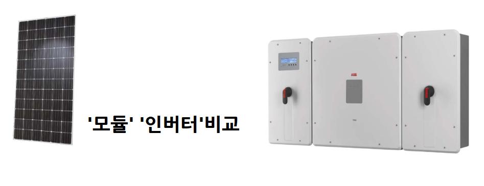 태양광발전_5.png