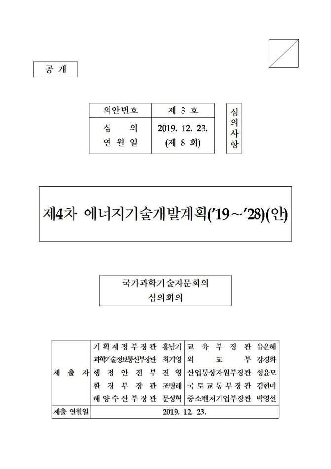 제4차 에너지기술개발계획(안)_(최종)001.jpg