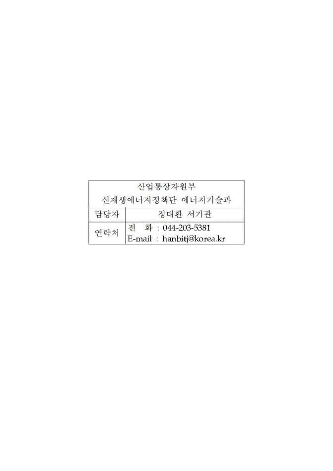 제4차 에너지기술개발계획(안)_(최종)052.jpg