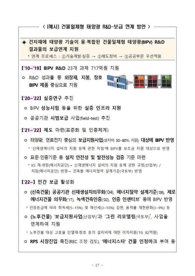 제4차 에너지기술개발계획(안)_(최종)043.jpg
