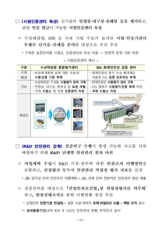 제4차 에너지기술개발계획(안)_(최종)040.jpg